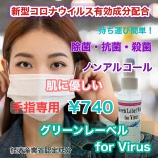 【手指消毒専用】新型コロナウイルス対応スプレー