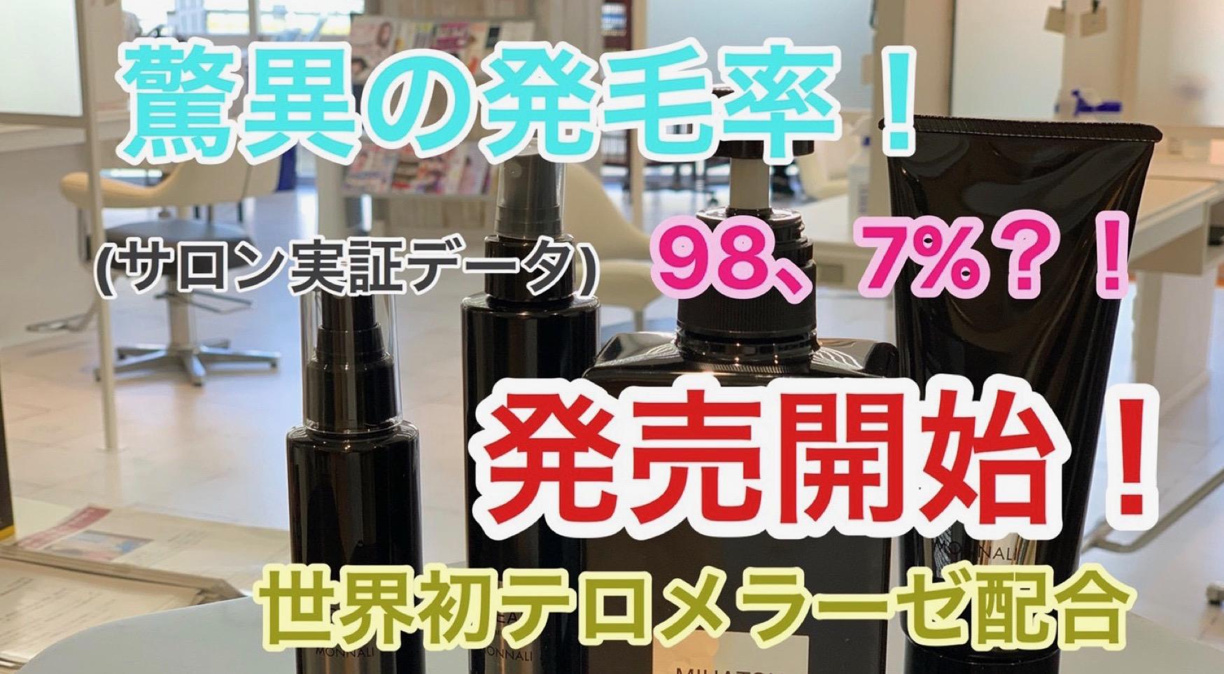 発毛率98、7% モナリシャンプー発売開始!